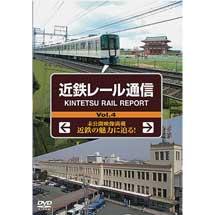 近鉄レール通信 Vol.4