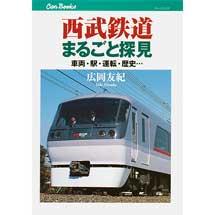 JTBキャンブックス西武鉄道まるごと探見