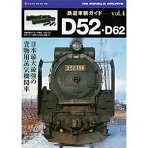 鉄道車輌ガイド vol.4 D52・D62̶-日本最大最強の旅客用蒸気機関車-