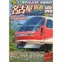 名古屋鉄道 完全データ DVDBOOK