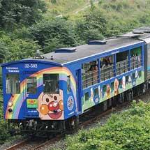 卯之町—宇和島間 開業70周年記念アンパンマントロッコ列車運転