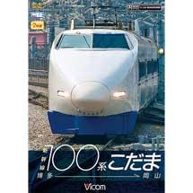 ビコム ワイド展望 新幹線100系こだま博多~岡山