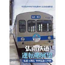 弘南鉄道運転席展望弘前駅→黒石 中央弘前→大鰐̶