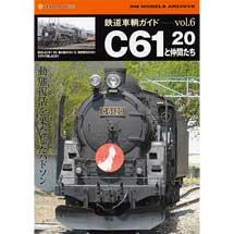 鉄道車輌ガイド vol.6C61 20と仲間たち—動態復活を果たしたハドソン—