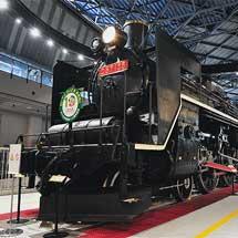 鉄道博物館 C57 135に「さいたま市誕生10周年」ヘッドマーク