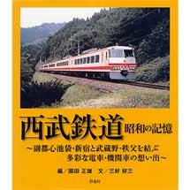 西武鉄道 昭和の記憶
