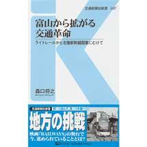 交通新聞社新書 037富山から拡がる交通革命—ライトレールから北陸新幹線開業に向けて—