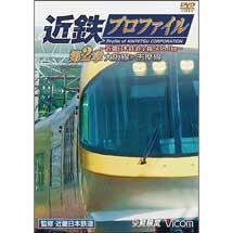 鉄道プロファイルシリーズ近鉄プロファイル鉄道プロファイルシリーズ