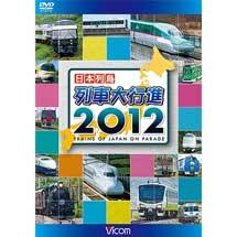 ビコム 列車大行進シリーズ 日本列島列車大行進2012
