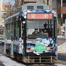 札幌市電で「貸切電車 クリスマス号」運転
