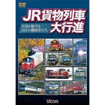列車大行進, 貨物JR貨物列車大行進~全国を駆けるJRFの機関車たち~