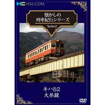 懐かしの列車紀行シリーズ2キハ52 大糸線