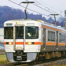 美濃赤坂支線で313系3000番台が試運転