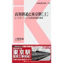 交通新聞社新書 038高架鉄道と東京駅 上—レッドカーペットと中央停車場の源流—
