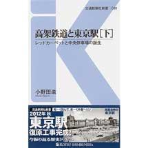 交通新聞社新書 039高架鉄道と東京駅 下—レッドカーペットと中央停車場の誕生—
