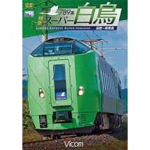 ビコム ワイド展望 789系 特急スーパー白鳥 函館~新青森