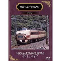 懐かしの列車紀行シリーズ3485系北陸特急雷鳥Ⅰボンネットタイプ