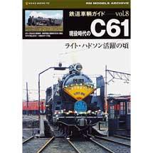 鉄道車輌ガイド vol.8現役時代のC61-ライト・ハドソン活躍の頃-