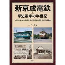 新京成電鉄駅と電車の半世紀