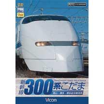 ビコム ワイド展望 新幹線 300系こだま