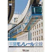 ビコム ワイド展望千葉モノレール全線1000形貸切列車
