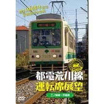 都電荒川線運転席展望都電荒川線 三ノ輪橋駅→早稲田駅