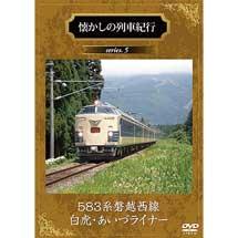 懐かしの列車紀行シリーズ5583系磐越西線白虎・あいづライナー