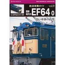 鉄道車輌ガイド vol.9国鉄時代のEF64 0―青い車体の山男―