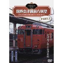 ノスタルジック・トレイン国鉄会津線前方展望 Part.2(上り)会津滝ノ原→会津若松