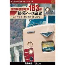 想い出の中の列車たちシリーズ 国鉄特急形電車183系 終幕への旅路~こうのとり・きのさき・はしだて~