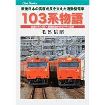 JTBキャンブックス103系物語―戦後日本の高度経済成長を支えた通勤型電車―