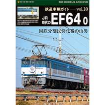 鉄道車輌ガイド vol.10JR時代のEF64 0―国鉄分割民営化後の山男―