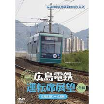 広島電鉄運転席展望~2号線広電宮島口→広島駅