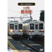 懐かしの列車紀行シリーズ9119系 飯田線