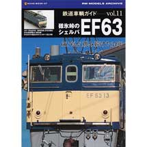 鉄道車輌ガイド vol.11碓氷峠のシェルパ EF63―66.7‰に挑み続けた34年―