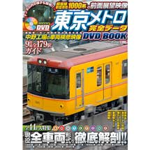 東京メトロ 完全データ DVDBOOK