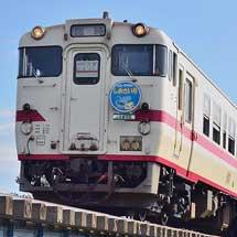 八戸線で「旅のプレゼント号」運転