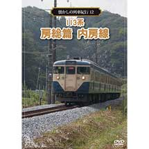 懐かしの列車紀行シリーズ12113系 房総篇 内房線
