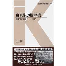 交通新聞社新書 048東京駅の履歴書-赤煉瓦に刻まれた一世紀-