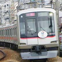 東急5050系4000番台に「2020年オリンピック・パラリンピックを日本で!」ヘッドマーク