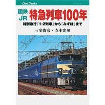 JTBキャンブックス国鉄・JR 特急列車100年―特別急行「1・2列車」から「みずほ」まで―