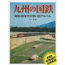 九州の国鉄 ―昭和40年代の想い出アルバム―