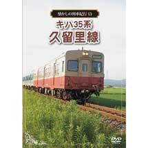 懐かしの列車紀行シリーズ13キハ35系 久留里線