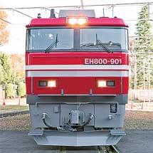 1月20日京都鉄道博物館で「EH800形式交流電気機関車 入線シーン」公開