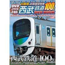 西武鉄道100周年 DVDBOOK