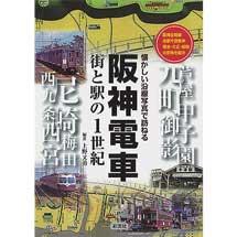 阪神電車街と駅の1世紀