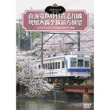 ノスタルジック・トレイン南海電鉄時代貴志川線/現加太線全線前方展望