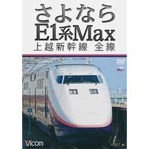 ビコム ワイド展望 さよならE1系Max 上越新幹線 全線