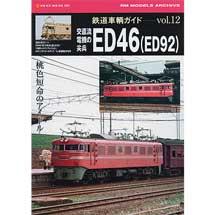 鉄道車輌ガイド vol.12交直流電機の尖兵 ED46(ED92) 完全保存版―桃色短命のアイドル―