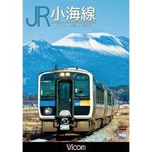 ビコム ワイド展望 JR小海線 ハイブリッドDC・キハE200
